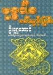U Shwe Aung-buddha-warda